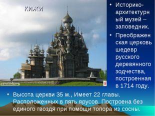кижи Историко- архитектурный музей – заповедник. Преображенская церковь шедев