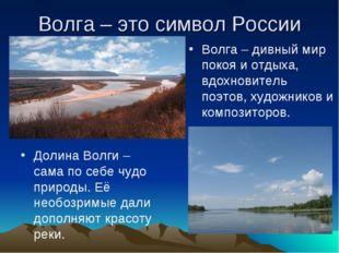 Волга – это символ России Долина Волги – сама по себе чудо природы. Её необоз