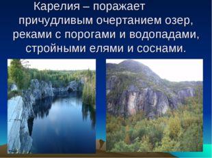 Карелия – поражаетпричудливым очертанием озер, реками с порогами и водопа
