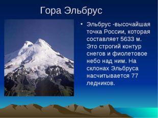 Гора Эльбрус Эльбрус -высочайшая точка России, которая составляет 5633 м. Это