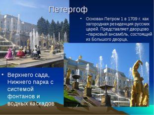 Петергоф Верхнего сада, Нижнего парка с системой фонтанов и водных каскадов О