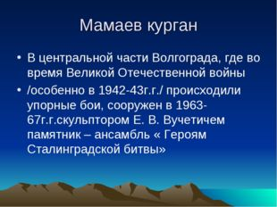 Мамаев курган В центральной части Волгограда, где во время Великой Отечествен