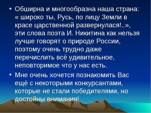Обширна и многообразна наша страна: « широко ты, Русь, по лицу Земли в красе...