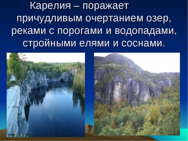 Карелия – поражаетпричудливым очертанием озер, реками с порогами и водопа...