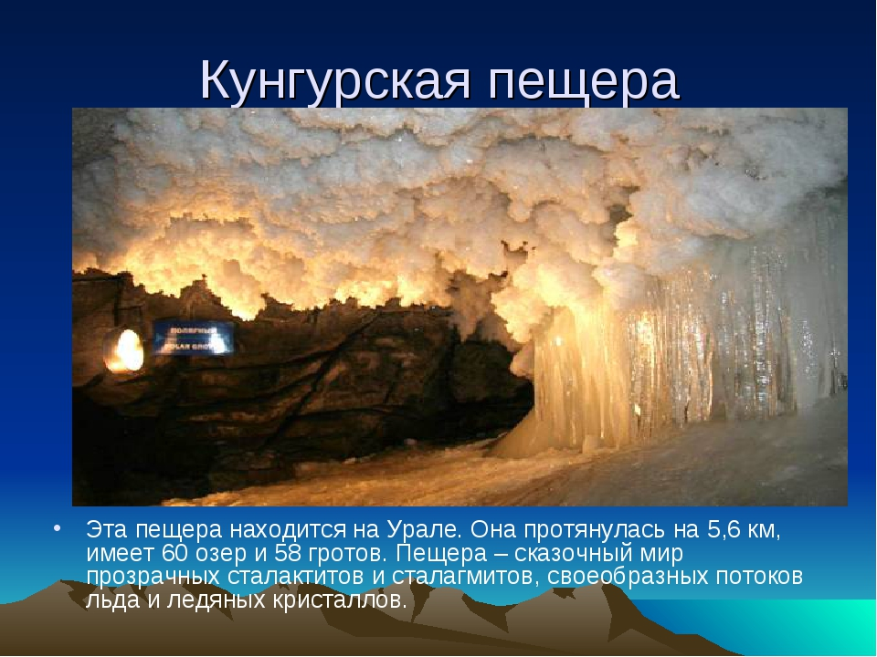 Кунгурская пещера Эта пещера находится на Урале. Она протянулась на 5,6 км, и...