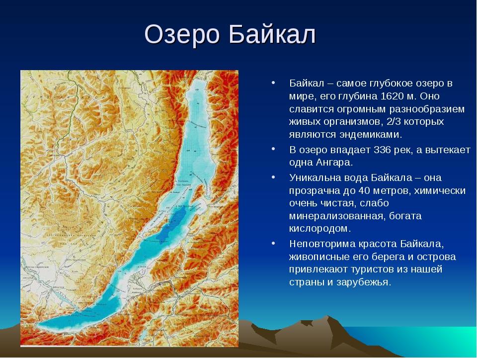 Где находится самое глубокое озера мира