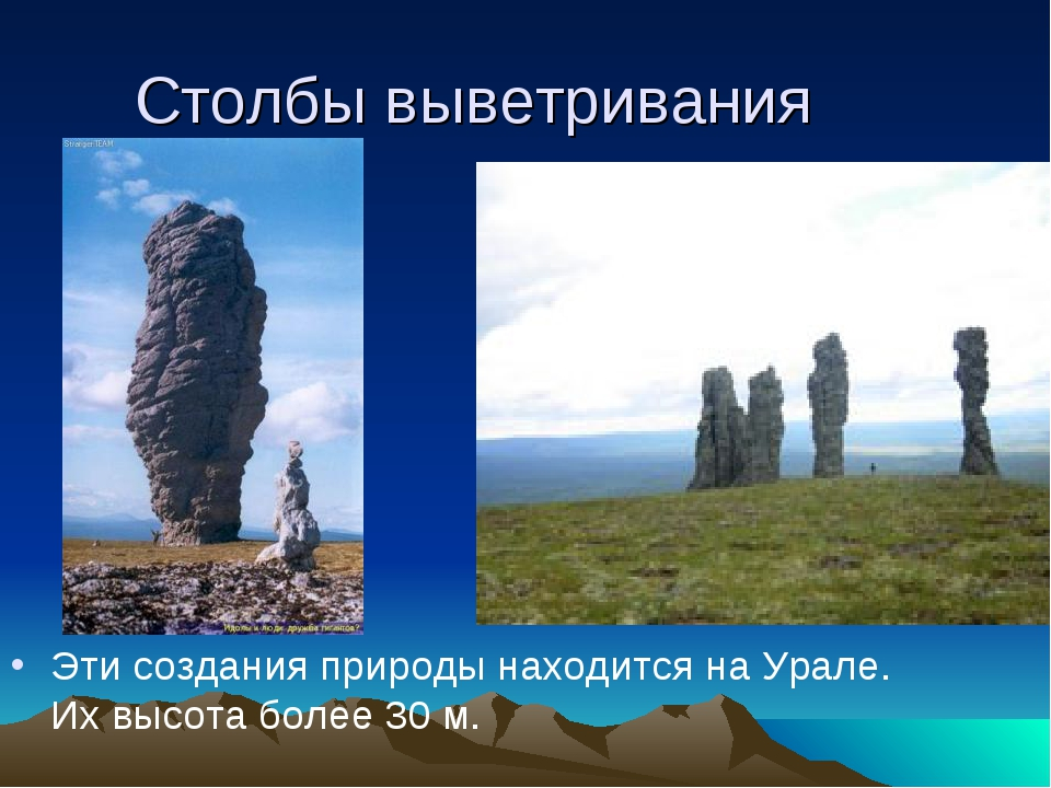 Столбы выветривания Эти создания природы находится на Урале. Их высота более...