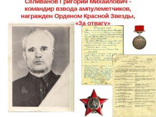 Селиванов Григорий Михайлович - командир взвода ампулеметчиков, награжден Орд