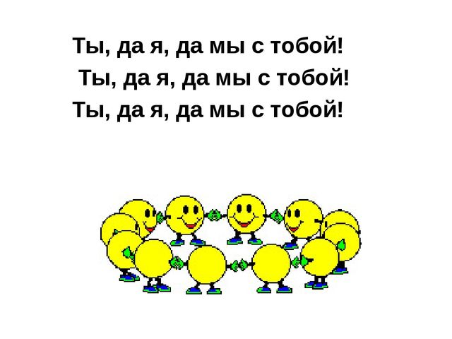 Ты, да я, да мы с тобой! Ты, да я, да мы с тобой! Ты, да я, да мы с тобой!