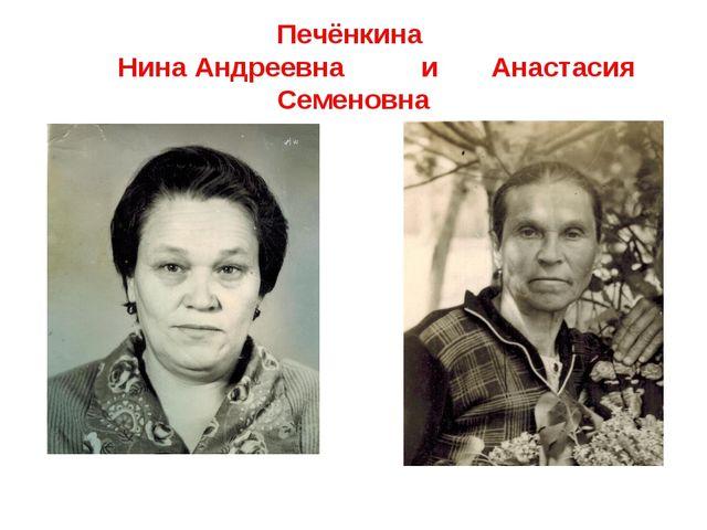 Печёнкина Нина Андреевна и Анастасия Семеновна