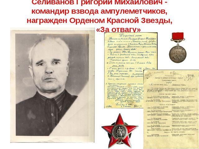 Селиванов Григорий Михайлович - командир взвода ампулеметчиков, награжден Орд...