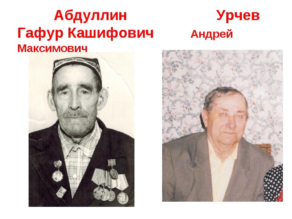 Абдуллин  Урчев Гафур Кашифович Андрей Максимович