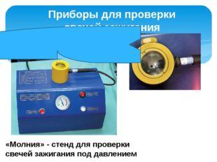 Приборы для проверки свечей зажигания «Молния» - стенд для проверки свечей за