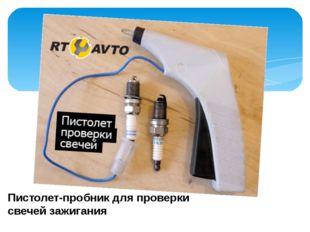Пистолет-пробник для проверки свечей зажигания