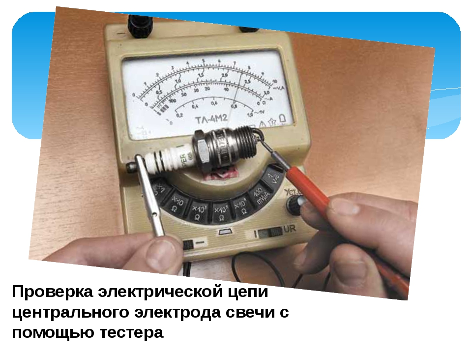 Проверка электрической цепи центрального электрода свечи с помощью тестера