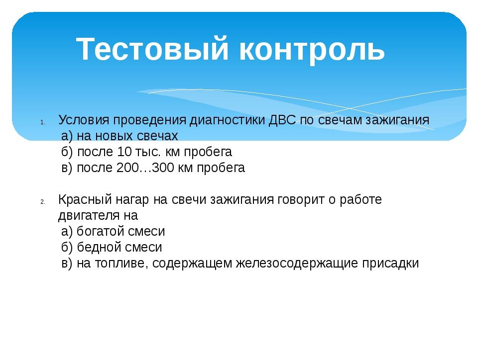 Тестовый контроль Условия проведения диагностики ДВС по свечам зажигания а) н...