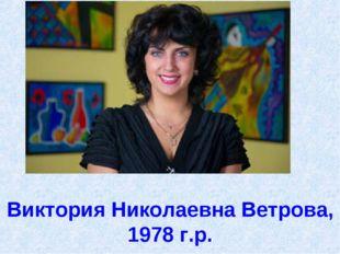 Виктория Николаевна Ветрова, 1978 г.р.