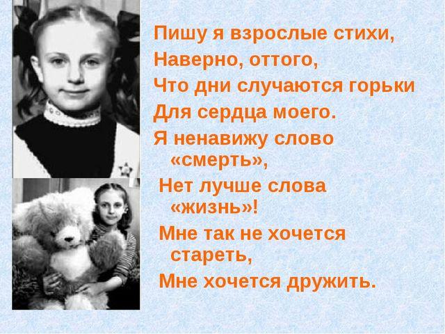 Пишу я взрослые стихи, Наверно, оттого, Что дни случаются горьки Для сердца м...