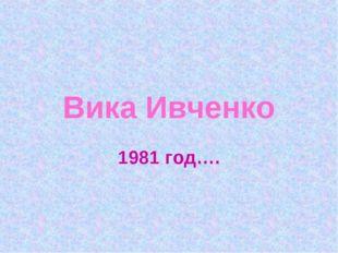 Вика Ивченко 1981 год….