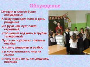 Обсужденье Сегодня в классе было обсужденье: К кому приходит папа в день рожд