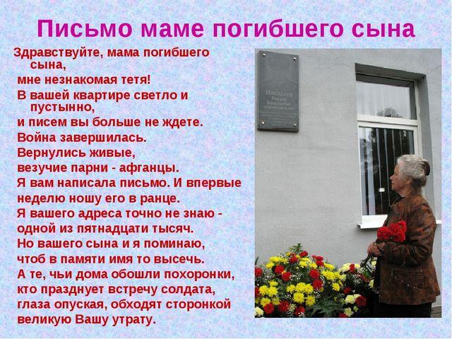 Письмо маме погибшего сына Здравствуйте, мама погибшего сына, мне незнакомая...