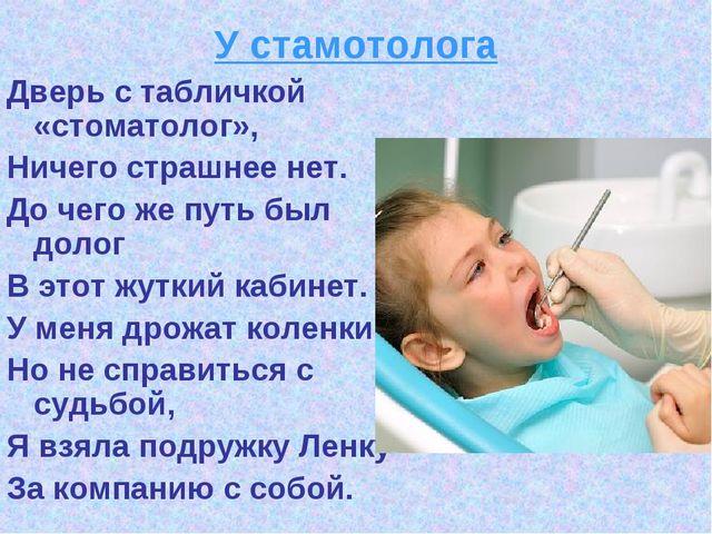 У стамотолога Дверь с табличкой «стоматолог», Ничего страшнее нет. До чего же...