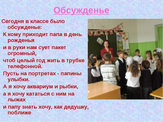 Обсужденье Сегодня в классе было обсужденье: К кому приходит папа в день рожд...
