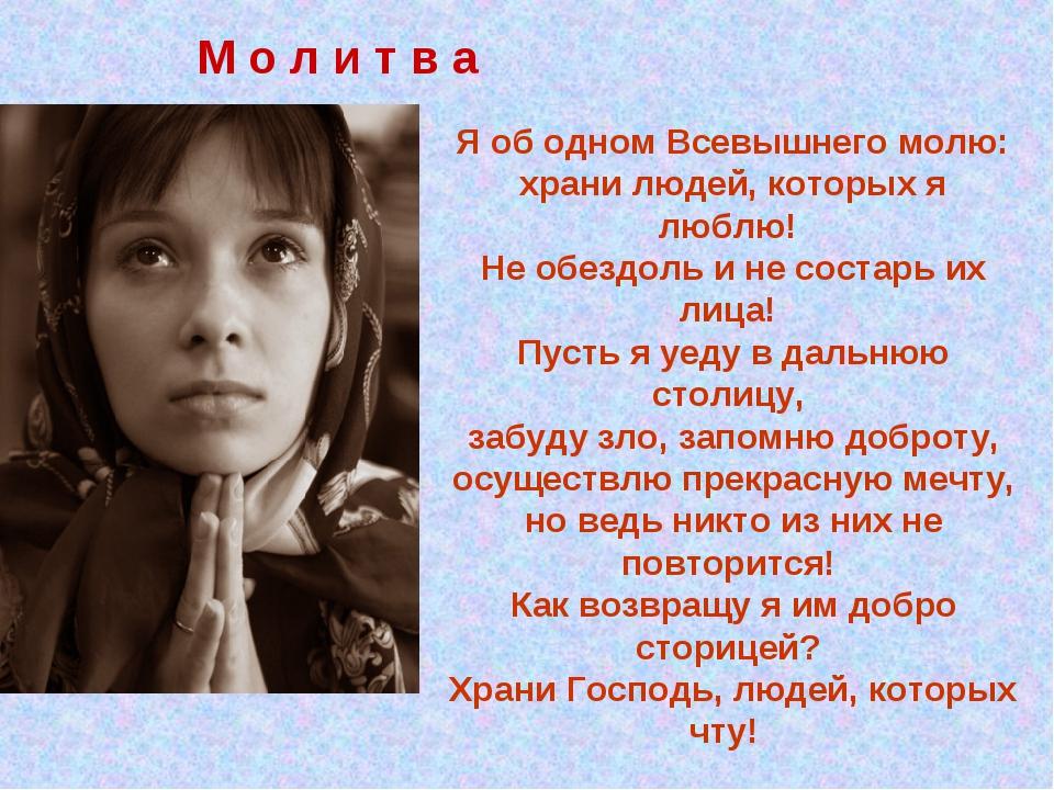 М о л и т в а Я об одном Всевышнего молю: храни людей, которых я люблю! Не о...