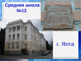 Средняя школа №12 г. Ялта