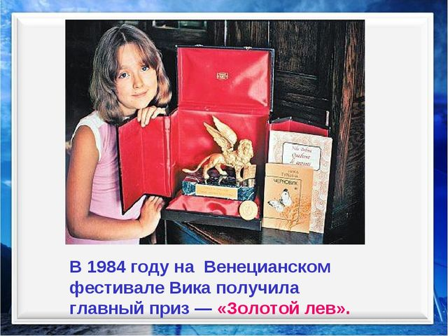 В 1984 году на Венецианском фестивале Вика получила главный приз — «Золотой л...