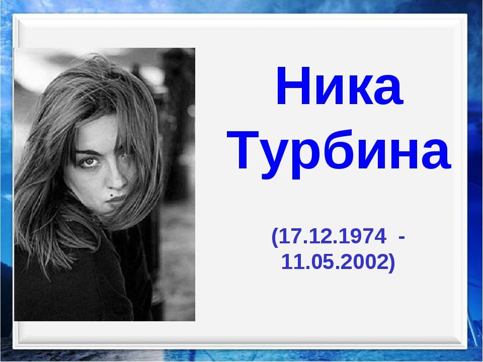 Ника Турбина (17.12.1974 - 11.05.2002)