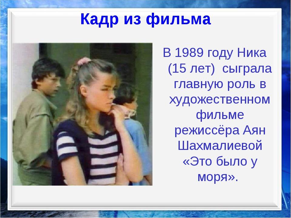 Кадр из фильма В 1989 году Ника (15 лет) сыграла главную роль в художественно...