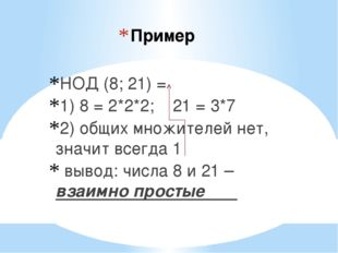 Пример НОД (8; 21) = 1) 8 = 2*2*2; 21 = 3*7 2) общих множителей нет, значит в