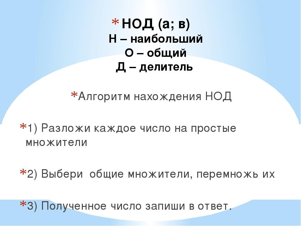 НОД (а; в) Н – наибольший О – общий Д – делитель Алгоритм нахождения НОД 1) Р...