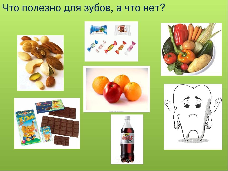 картинки с полезными продуктами для зубов