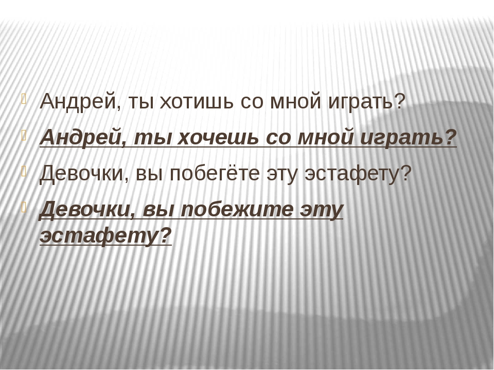 Андрей, ты хотишь со мной играть? Андрей, ты хочешь со мной играть? Девочки,...