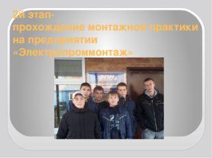 2й этап- прохождение монтажной практики на предприятии «Электропроммонтаж»