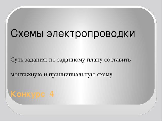 Конкурс 4 Схемы электропроводки Суть задания: по заданному плану составить мо...