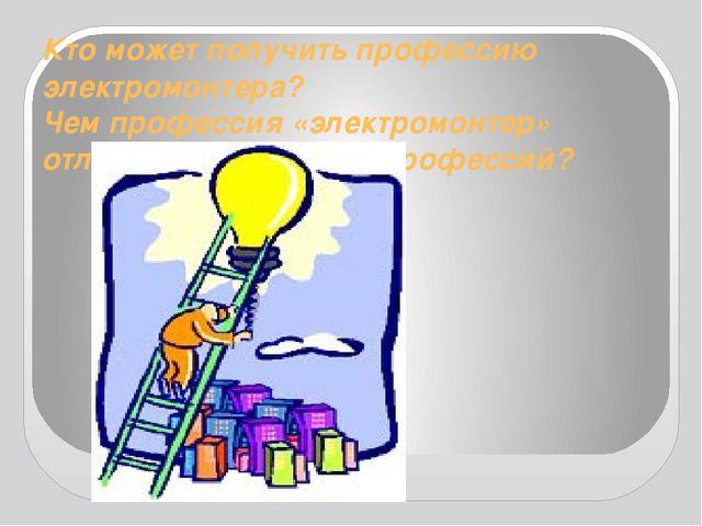 Кто может получить профессию электромонтера? Чем профессия «электромонтер» от...