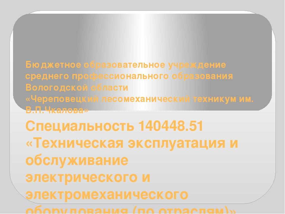 Бюджетное образовательное учреждение среднего профессионального образования В...
