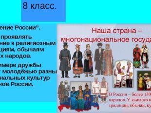 """8 класс. Население России"""". Учить проявлять уважение к религиозным традициям,"""
