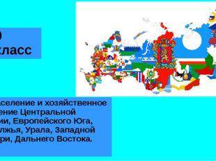 9 класс 1. Население и хозяйственное освоение Центральной России, Европейског