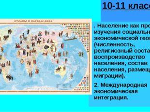10-11 класс . Население как предмет изучения социально – экономической геогра