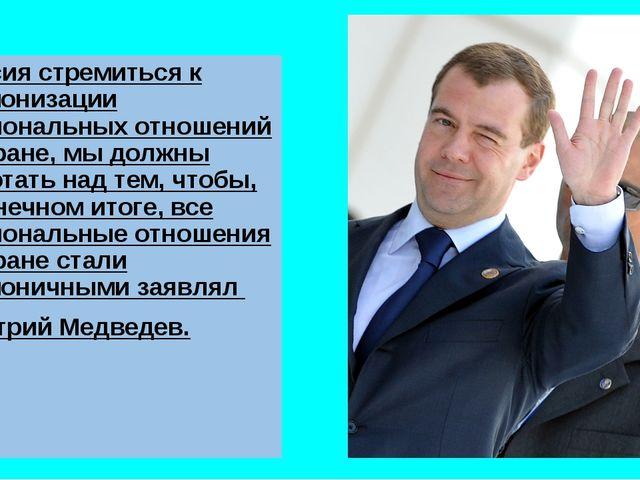 Россия стремиться к гармонизации национальных отношений в стране, мы должны...