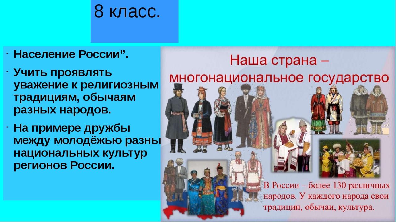 """8 класс. Население России"""". Учить проявлять уважение к религиозным традициям,..."""