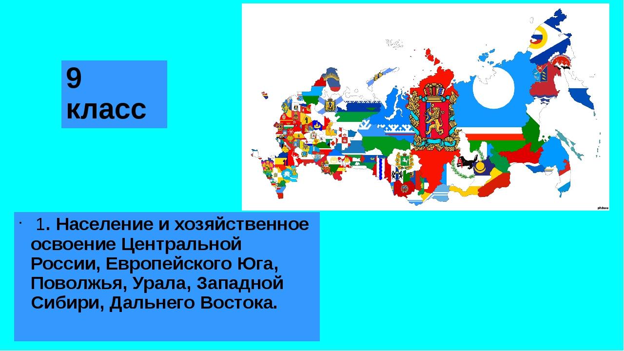 9 класс 1. Население и хозяйственное освоение Центральной России, Европейског...