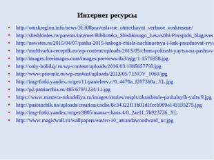 Интернет ресурсы http://omskregion.info/news/31308pravoslavne_otmechayut_verb