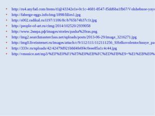 http://ru4.anyfad.com/items/t1@43342e1e-0c1c-4681-8547-f5dd6ba1fb67/Volshebno