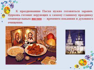 К празднованию Пасхи нужно готовиться заранее. Церковь готовит верующих к са