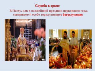 В Пасху, как в важнейший праздник церковного года, совершается особо торжеств
